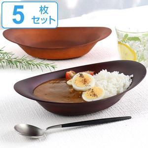 カレー&パスタ皿 26cm SEE カレー皿 プラスチック 食器 皿 日本製 おしゃれ 同色5枚セッ...