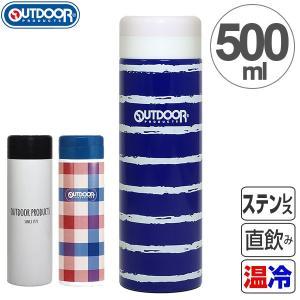 水筒 マグボトル 軽量ステンレスボトル 500ml アウトドアプロダクツ ( ステンレス 直飲み 保温 保冷 )|colorfulbox