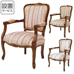 アームチェア 椅子 クラシック調 姫系 Fiore ブラウン...