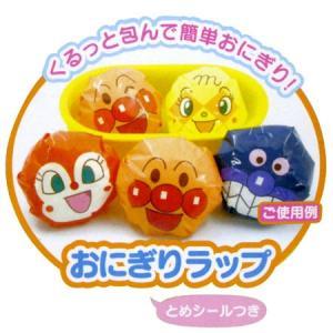 おにぎりラップ アンパンマン 15枚入り( おむすび ラップ 簡単キャラ弁 キャラクター )|colorfulbox