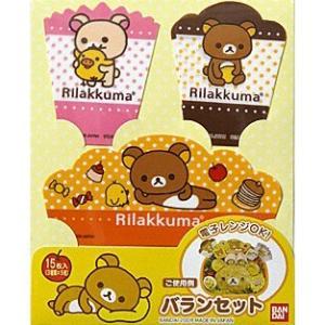 バランセット リラックマ( お弁当グッズ キャラ弁 キャラクター 子供用 )|colorfulbox