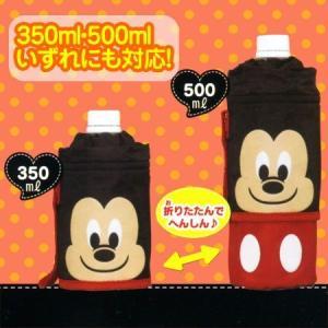ペットボトルカバー ミッキーマウス ( お弁当グッズ )|colorfulbox