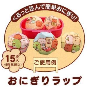 おにぎりラップ すみっコぐらし キャラクター キャラ弁 ( おむすびラップ お弁当グッズ デコ弁 )|colorfulbox