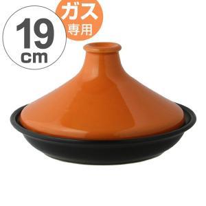 遠赤外線効果で食材の甘みを壊さない、陶器製タジン鍋です。食材から出る水分が鍋を循環して甘みが凝縮され...
