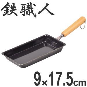 フライパン 鉄製 玉子焼き器 9×17.5cm 鉄職人 IH...