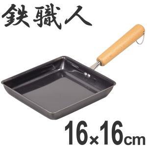 フライパン 鉄製 玉子焼き器 16×16cm 鉄職人 IH対...