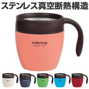 マグカップ カフェマグ 真空マグカップ 350ml ステンレス製 保温 保冷