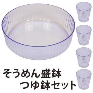 涼蒼 そうめん盛鉢 30cm つゆ鉢4個セット プラスチック製 日本製