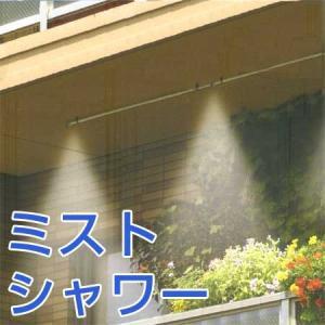 ミストシャワー ドライミスト わが家でミストシャワー 屋外用 ( ミストカーテン 霧シャワー 家庭用 霧 噴射 散水 )|colorfulbox