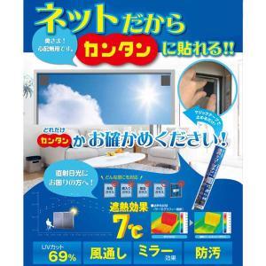 遮熱クールネット 100×200cm 2枚入り ( 遮熱シー...