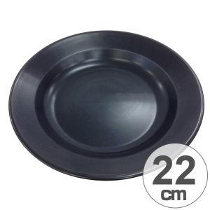 アウトドア用品 ブルーブラックコート 丸型 カレー皿 ふっ素樹脂加工 ( キャプテンスタッグ キャンプ用品 食器 )|colorfulbox
