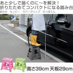 踏み台 セノビー ラバーグリップ 高さ39cm 天板29cm のっぽ君 ( 折りたたみ 折り畳み ステップ台 )|colorfulbox|02