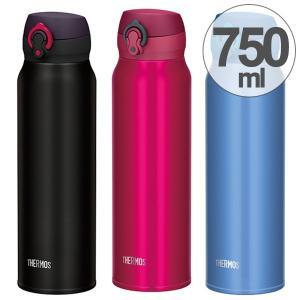 水筒 サーモス(thermos) 真空断熱ケータイマグ 直飲み 750ml JNL-752 ( 軽量 ステンレスボトル マグ )
