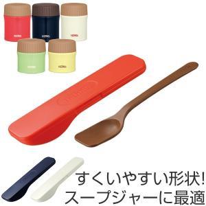 スプーン サーモス(thermos) フードコンテナースプーン APC-160 角型 ケース付き ( プラスチック製 お弁当用 食洗機対応 )|colorfulbox