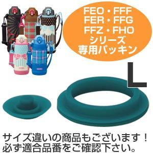 パッキン (L) 水筒 部品 サーモス(thermos) FEO・FFF・FFR・FFG・FFZ・FHO 対応 パッキンセット ( パーツ すいとう )|colorfulbox