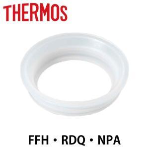 パッキン ベビーマグ 水筒 部品 サーモス(thermos) FFH・RDQ・NPA 対応
