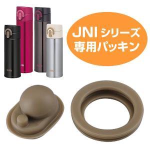 パッキンセット 水筒 部品 サーモス(thermos) JNI300・301・400・401専用