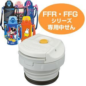 中栓 水筒 部品 サーモス(thermos) FFR・FFG用 中せん