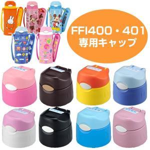 キャップユニット 水筒 部品 サーモス(thermos) FFI用 400・401対応 パッキン付き ( パーツ すいとう 中せん )|colorfulbox