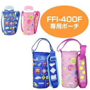 ポーチ 水筒 部品 サーモス(thermos) FFI-400F専用 ボトルカバー
