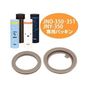 パッキンセット 水筒 部品 サーモス(thermos) JNO-350・JNO-351・JNO-351B・JNY-350用