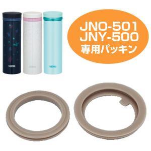 パッキンセット 水筒 部品 サーモス(thermos) JNO-501・JNY-500用