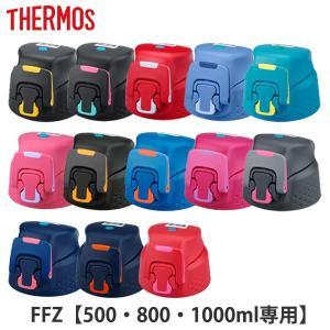 キャップユニット 水筒 部品 サーモス(thermos) FFZ-500F FFZ-800F FFZ-1000F対応 パッキン付き ( パーツ 真空断熱スポーツボトル すいとう )