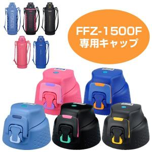 キャップユニット 水筒 部品 サーモス(thermos) FFZ-1500F シリーズ対応 1.5L専用 パッキン付き