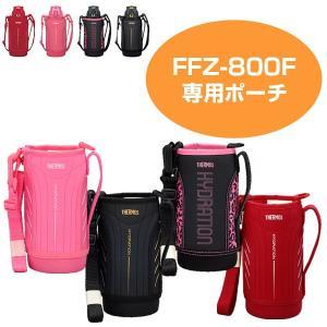 ハンディーポーチ 水筒 カバー サーモス(thermos) FFZ-800F専用 800ml専用 ストラップ付き ( ボトルケース 替えケース 部品 )|colorfulbox