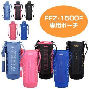 ハンディーポーチ 水筒 カバー サーモス(thermos) FFZ-1500F専用 1.5リットル専用 ストラップ付き ( ボトルケース 替えケース 部品 )|colorfulbox