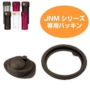 パッキンセット 水筒 部品 サーモス(thermos) JNM用 360・480対応