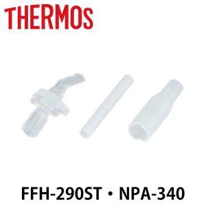 ストローセット ベビーマグ 水筒 部品 サーモス(thermos) FFH・NPA 対応