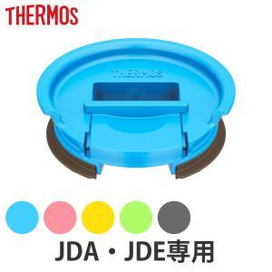 タンブラー用フタ サーモス(thermos) S JDA Lid 真空断熱タンブラー用 ( 蓋 ふた カバー ) colorfulbox