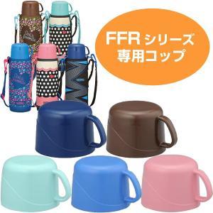 コップ 水筒 部品 サーモス(thermos) FFR-804・1004対応 水筒用コップ