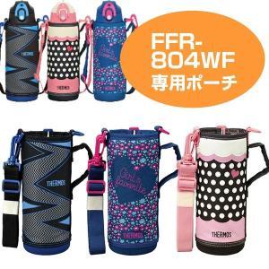 ハンディポーチ 水筒 部品 サーモス(thermos) FFR-804WF ( すいとう パーツ 水筒カバー )|colorfulbox
