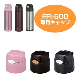 キャップユニット 水筒 部品 サーモス(thermos) FFI-500専用 パッキン付き