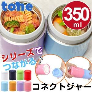 【ポイント最大26倍】保温弁当箱 スープジャー tone 連結できる コネクトジャー 350ml ( お弁当箱 ランチジャー スープポット 保温 保冷 ) colorfulbox