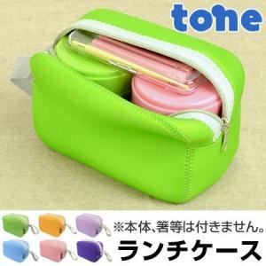 ランチバッグ tone ランチケースカバー コネクトジャー・コネクトランチボックス専用カバー ( トーン ランチボックスケース スープジャーカバー )|colorfulbox