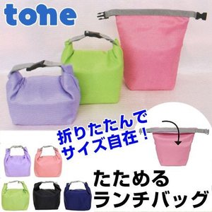 ランチバッグ たためるランチバッグ tone 高さ調節できる ( お弁当バッグ お弁当袋 手提げバッグ )|colorfulbox