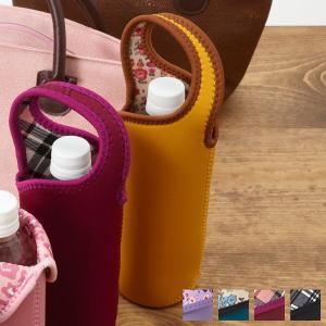 ボトルカバー tone インデコ ペットボトルカバー 持ち手付き ( マグボトルカバー ペットボトルホルダー ボトルケース )|colorfulbox