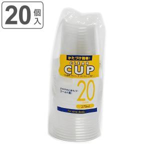 クリアカップ 使い捨てコップ クリアコップ 透明 270ml 20個入 ( コップ 使い捨て容器 プラスチック )|colorfulbox