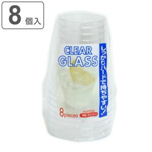 クリアカップ 使い捨てコップ クリアグラス 310ml 8個入 ( クリアコップ コップ 使い捨て容器 プラスチック ) colorfulbox