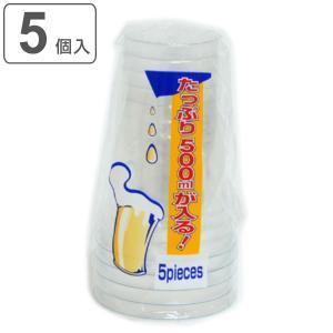 クリアカップ 使い捨てコップ ビールカップ 600ml 5個入 ( クリアコップ コップ 使い捨て容器 プラスチック )|colorfulbox