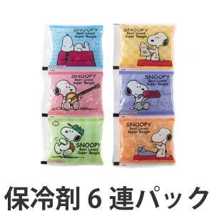保冷剤 6連パック スヌーピー 子供用 キャラクター ( 保冷用品 お弁当グッズ ランチグッズ )|colorfulbox
