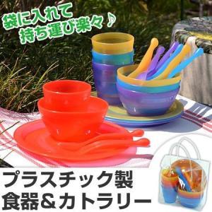食器セット カラフルセット アウトドア用 4人用 プラスチック製 バッグ付 ( パーティ食器セット 皿セット キッズ食器 )|colorfulbox