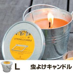 虫よけキャンドル シトロネラ バケツ型 L 柑橘系の香り ( アウトドアキャンドル ろうそく 虫除け )|colorfulbox