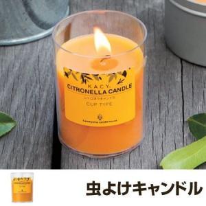 虫よけキャンドル シトロネラ カップ型 柑橘系の香り