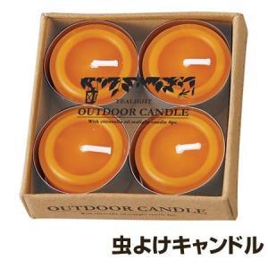 虫よけキャンドル シトロネラ ティーライト 4個入 柑橘系の香り ( アウトドアキャンドル ろうそく 虫除け )|colorfulbox