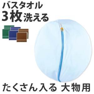 洗濯ネット 丸型ガードネット 大物用 ( ランドリーネット 洗濯用品 ネット )
