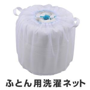 寝具用洗濯ネット 大物洗い用 布団用 毛布用 ( 洗濯ネット Lサイズ )